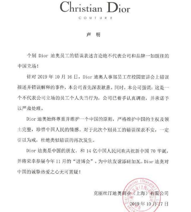 Dior在微博急發聲明,強調尊重及維護一個中國原則。(網圖)