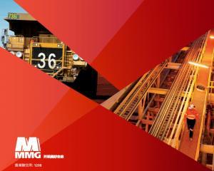 【1208】五礦資源首三季銅礦產資源量增3%