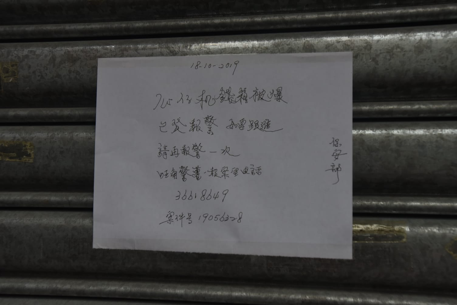 保安部在閘外貼上給店鋪負責人的字條。