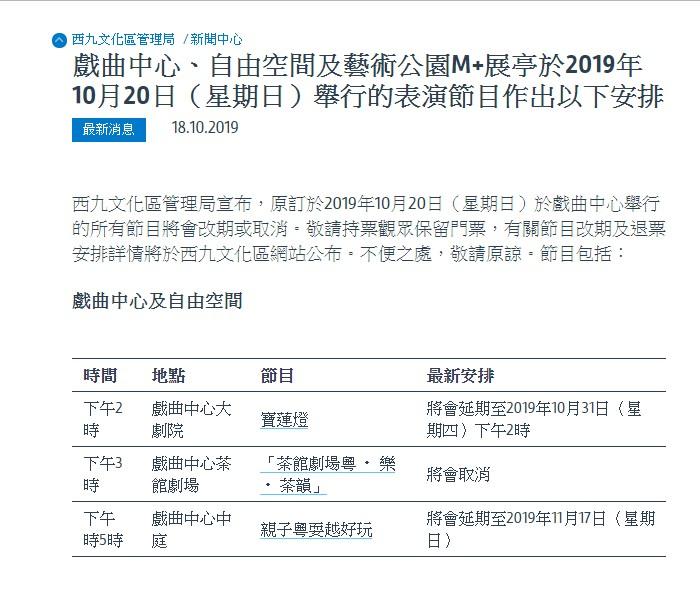 西九文化區管理局網頁截圖