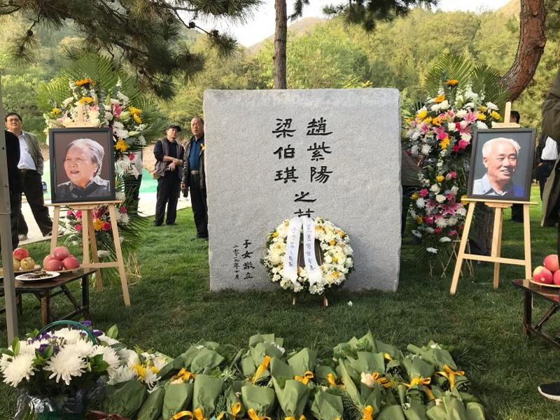 趙紫陽辭世近15年後, 骨灰安葬北京民間墓地。網圖