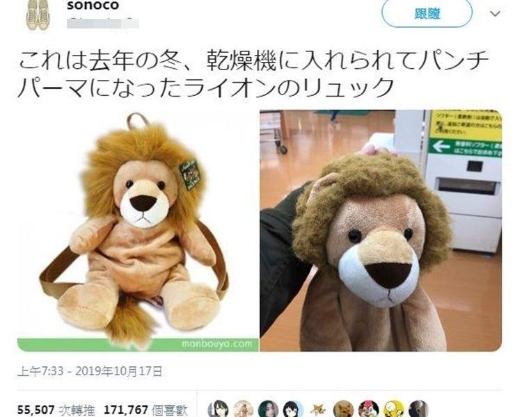獅子造型背囊中的獅子無𦍬變了一頭攣髮。twitter