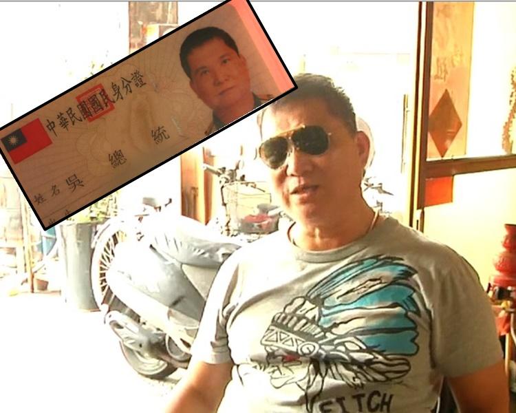 台灣男子指原名常被人取笑索性改名叫「總統」。網圖