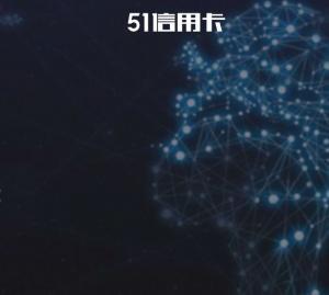 【2051】51信用卡急插35%中途停牌 待公布原因