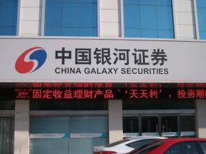 【6881】中國銀河完成發行10億人幣短期融資券