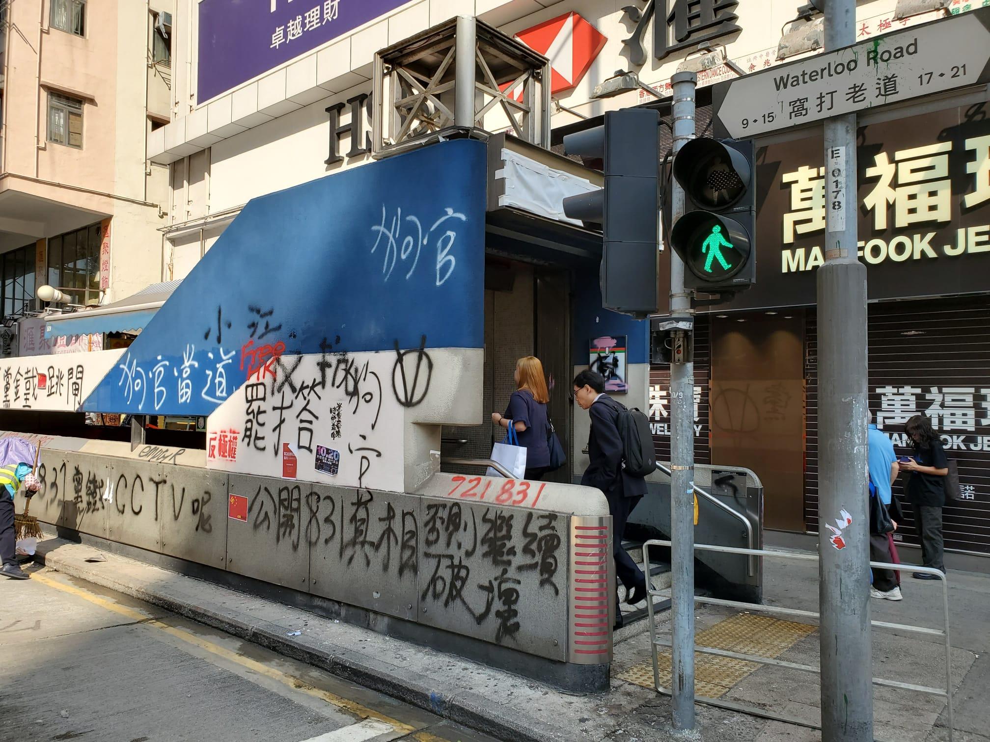 油麻地站及旺角站出入口被熏黑塗鴉。 梁國峰攝