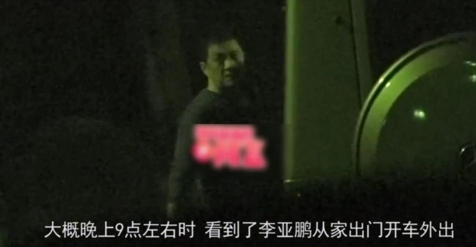 李亞鵬於當晚約9時許先步出自己的寓所。網圖