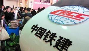 【1186】中國鐵建上季新簽合同額升40%