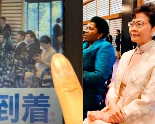 林鄭在日皇即位禮使用手機惹議 特首辦稱儀式未開始