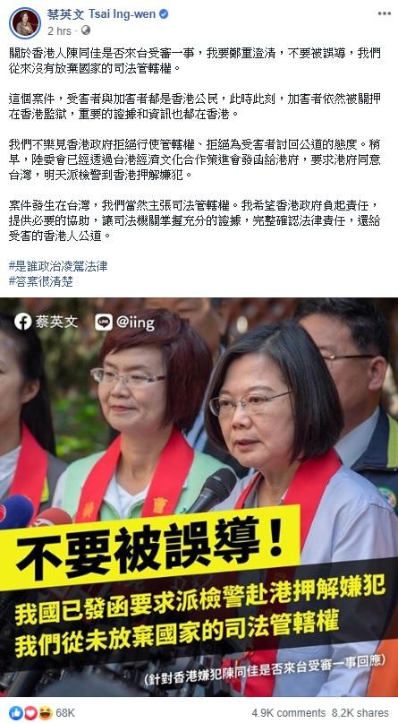 蔡英文批評港府拒絕審理案件。網上圖片