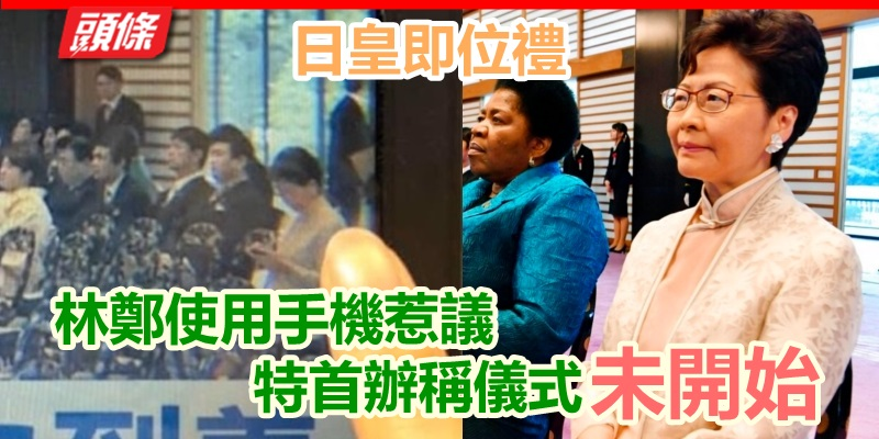 「日本 林鄭手機」的圖片搜尋結果