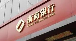 【2106】浙商銀行發行A股 每股作價4.94元人幣