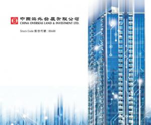 【688】中國海外首九個月經營溢利440.3億元