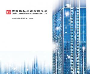 【688】中海外現價跌2.7% 首三季經營溢利440.3億元