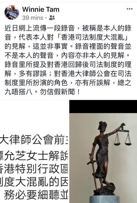 資深大律師譚允芝今日凌晨於在個人社交專頁澄清,指錄音帶中的女聲絶非她本人。 資深大律師譚允芝FB圖