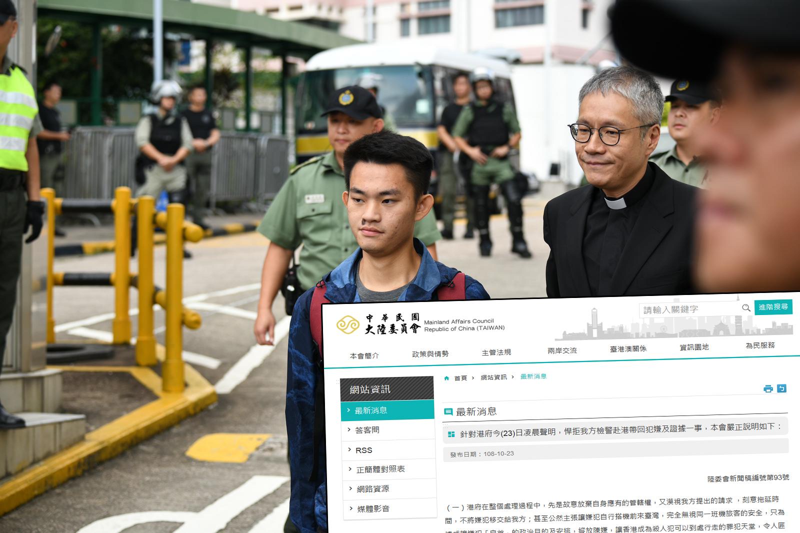 陸委會再發聲明,批港府漠視移交請求做法匪夷所思。 陸委會網站截圖