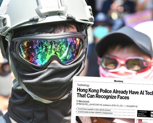 【修例風波】彭博社:港警已採用人臉識別軟件至少3年