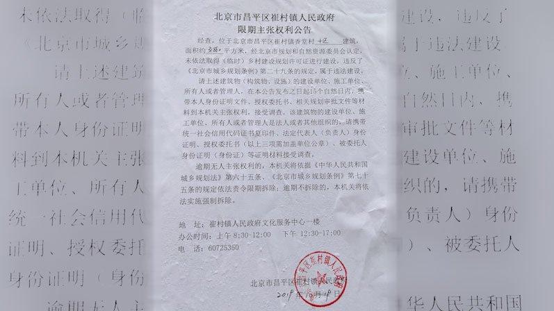崔村鎮政府上周六發出的通告。網圖