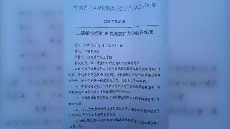 2003年8月11日召開的買房會議,由時任鎮黨委書記金東彪主持。網圖