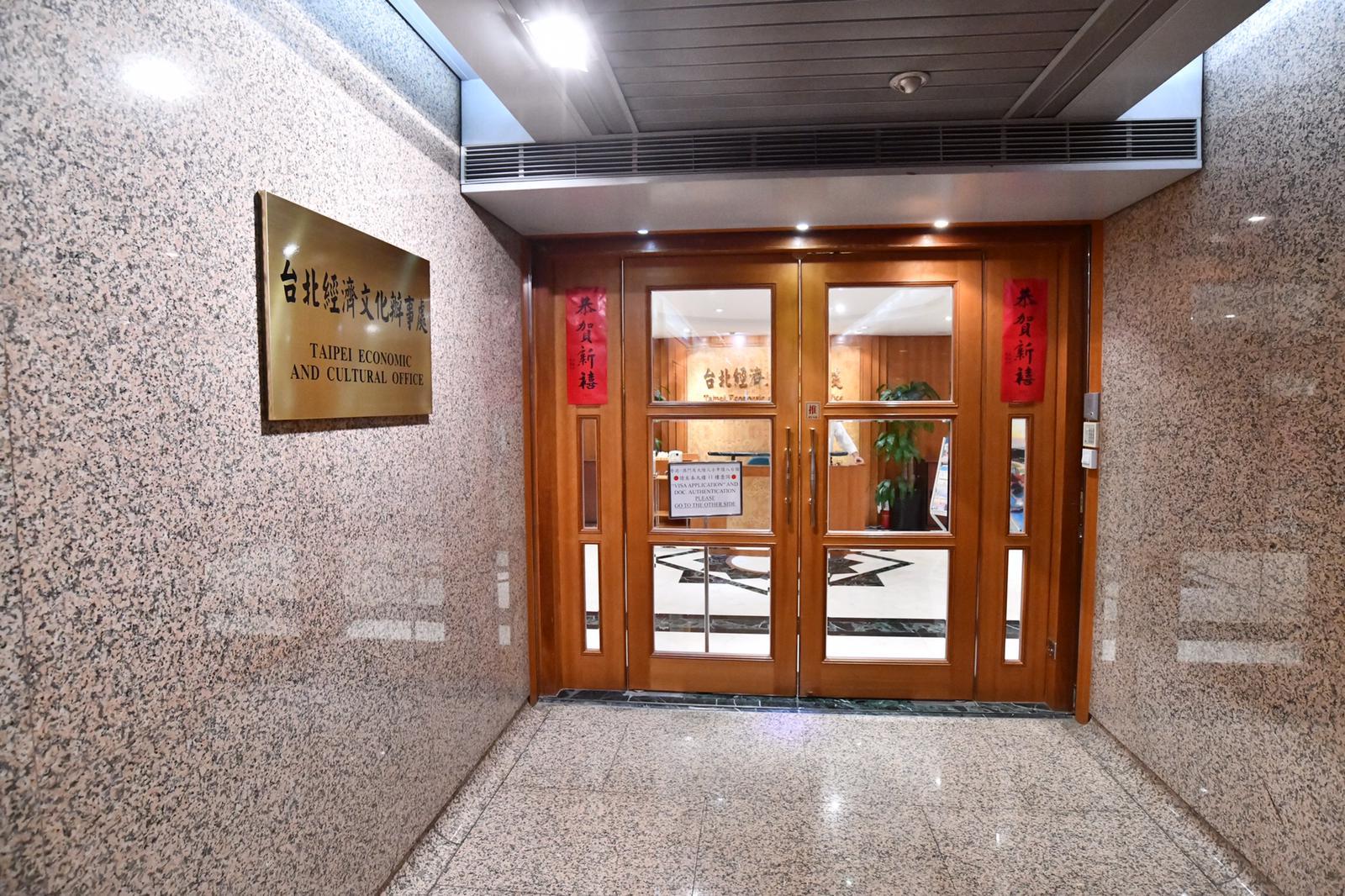 台北經濟文化辦事處。