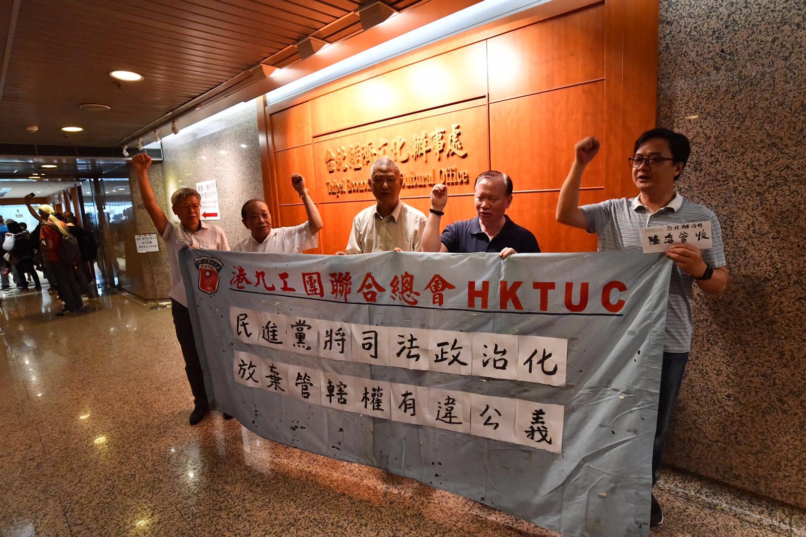 港九工團聯合總會多名代表今午到台北經濟文化辦事處請願遞信。