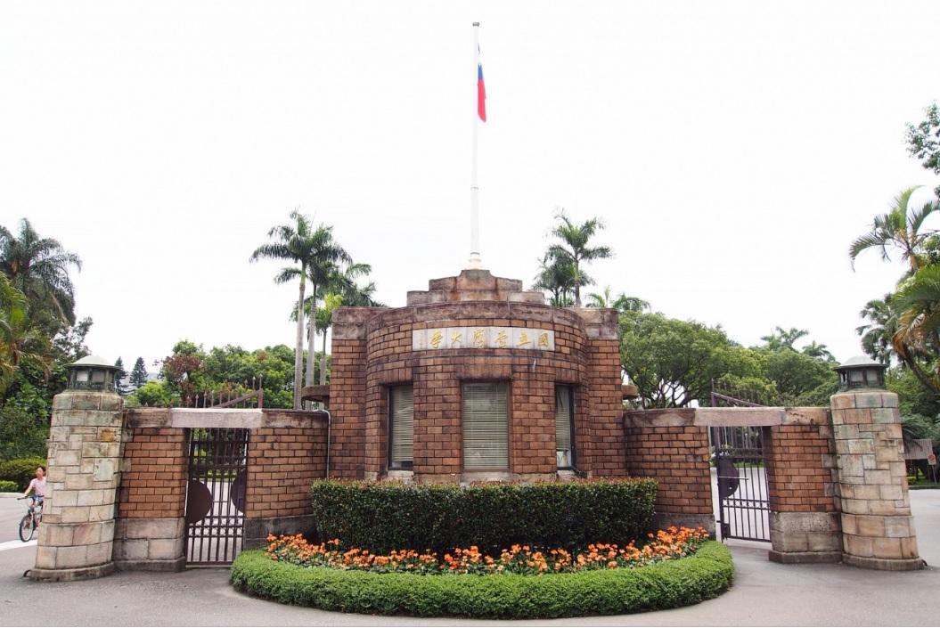 「個人申請」是台灣的大學免試招生其中一項聯合招生計畫。