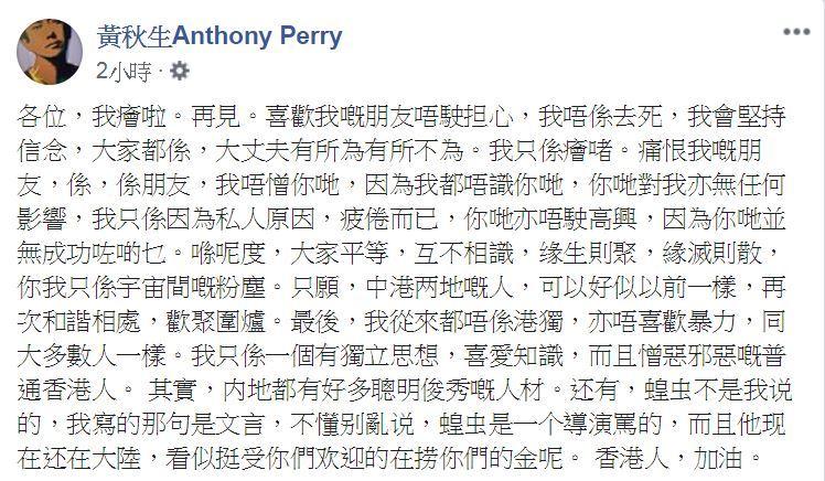 8月尾,秋生撰長文以「我癐(攰)啦」為由唔再玩facebook。其後重返母校香港演藝學院嘅分享會時表示棄玩「是私人問題,是有點情緒」。