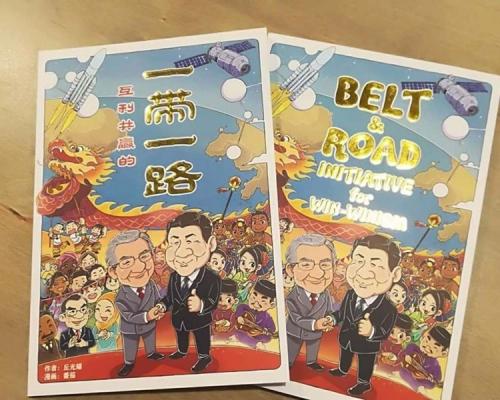 指宣揚中國思想  大馬下令禁《一帶一路》漫畫