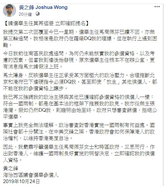 黃之鋒FB圖