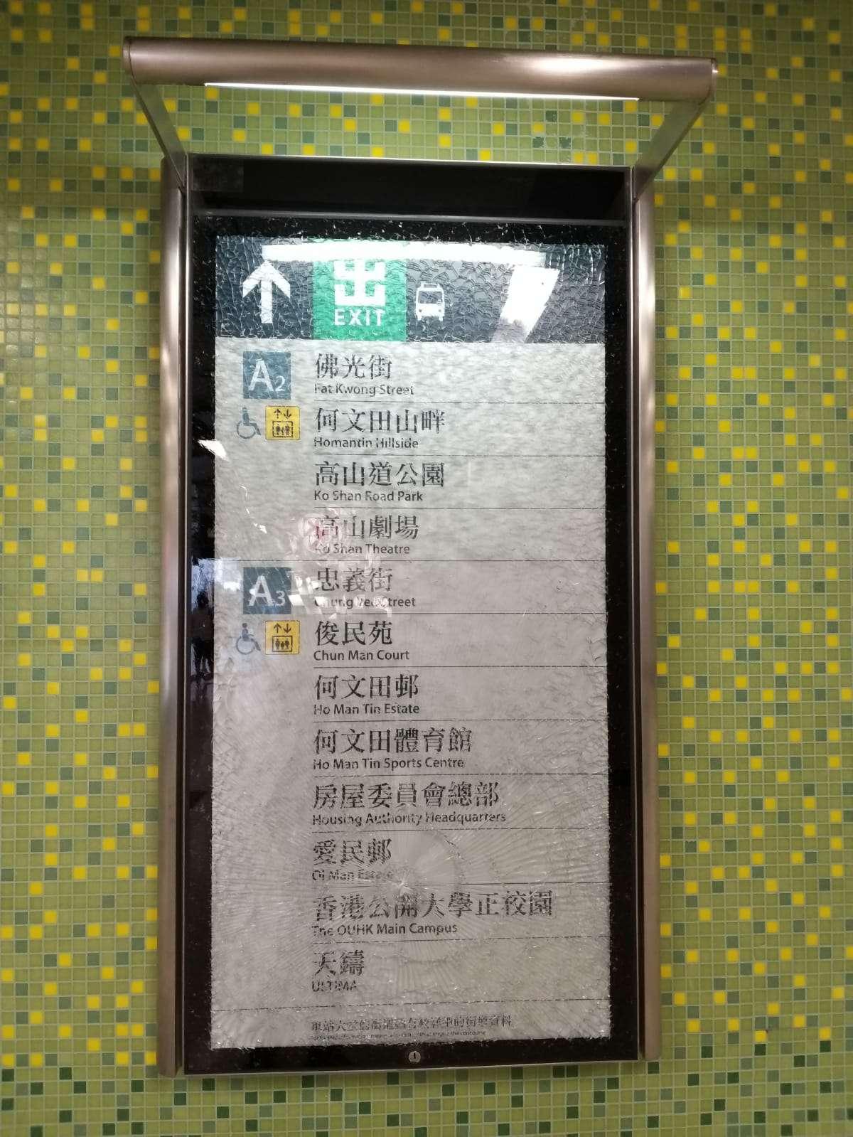 何文田站情況。港鐵提供