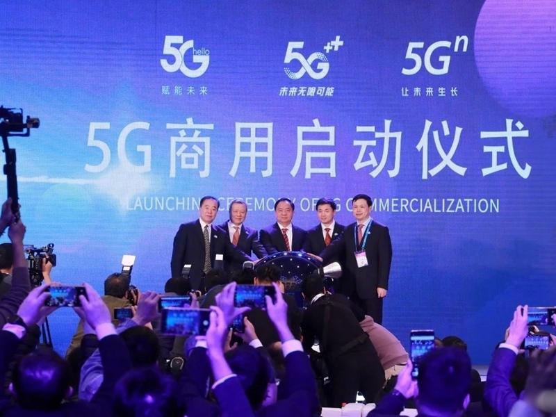 內地工信部與三大電信營運商於「2019中國國際信息通信展覽會」上正式舉行5G商用啟動儀式。網圖