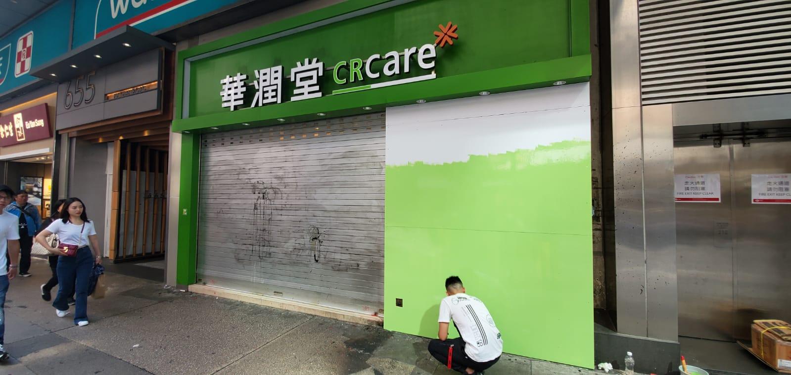 旺角彌敦道655地下華潤堂,鐵閘有塗鴉痕跡。