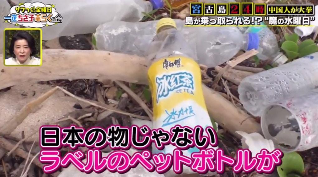 遊客帶來大量垃圾。節目截圖