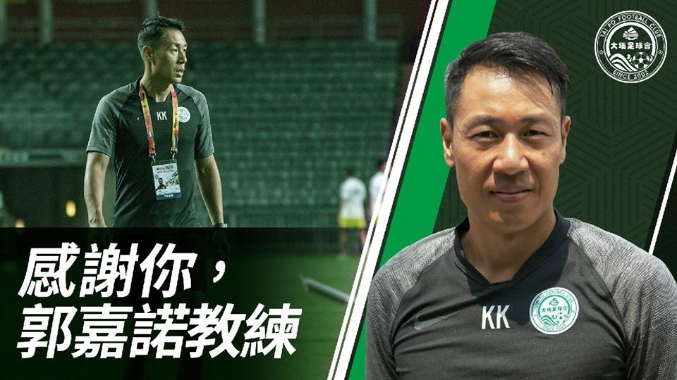 和富大埔宣布雙主教練之一的郭嘉諾,因亞洲足協專業級課程延期決定辭任即時生效。和富大埔fb圖片