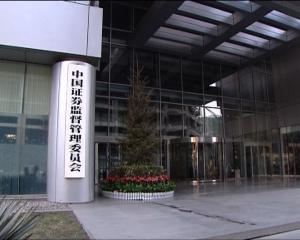 中證監取消創業板股份發行兩年盈利要求