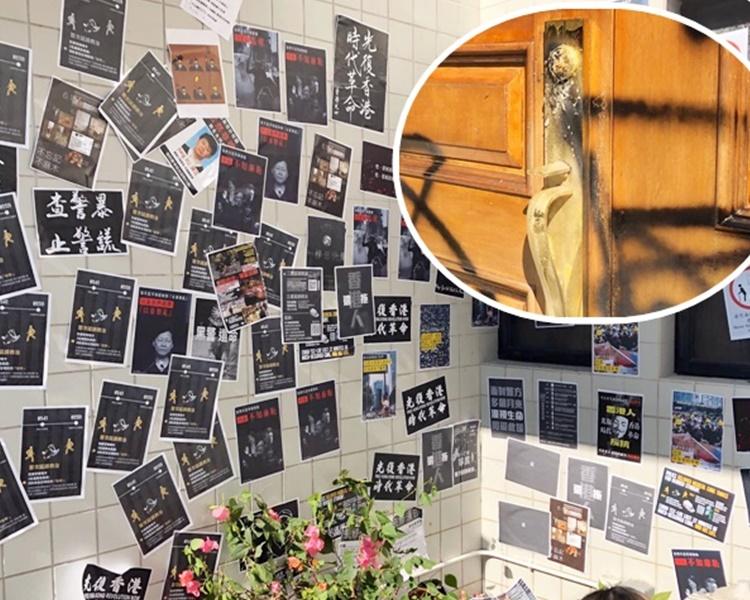 校長寓所外被示威者貼上大量傳單及標語。木門門鎖亦被毀爛(小圖)。