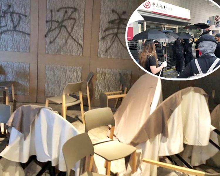 校內美心旗下食肆被破壞。小圖為校內中銀分行被破壞。