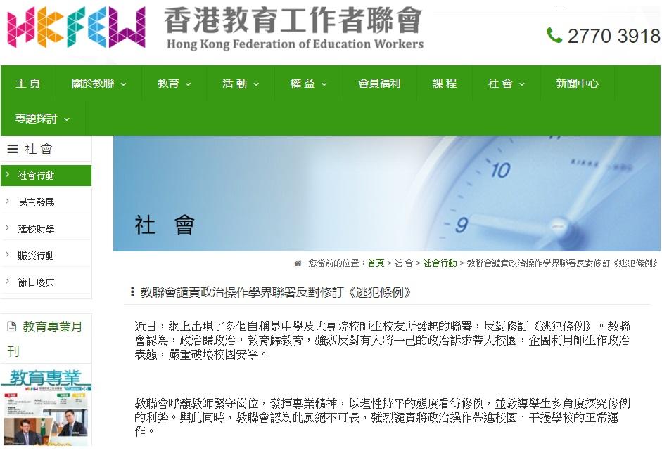 香港教育工作者聯會。