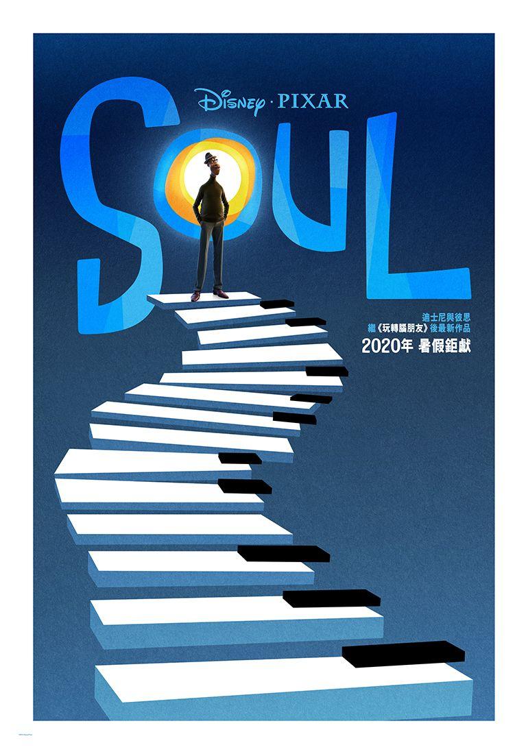 《靈魂奇遇記》(Soul) 將於2020年暑假上映。