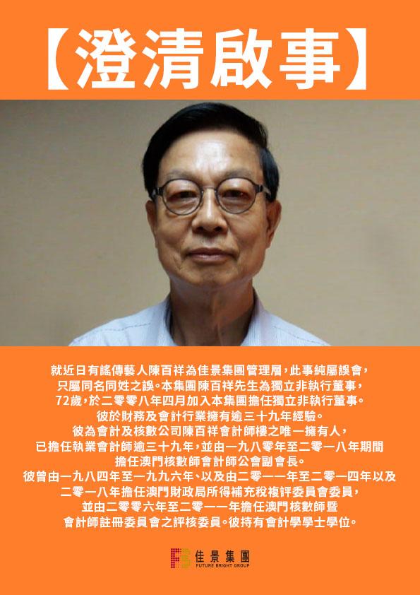 佳景集團澄清非執董陳百祥是一位資深會計師。