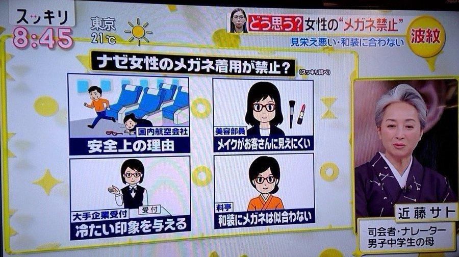 日本電視台指日本不同的企業以各種原因禁止女性戴眼鏡上班。網圖