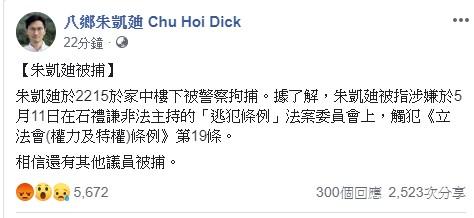 朱凱廸FB截圖