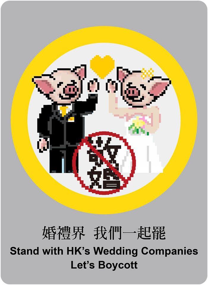 婚禮界聯合聲明。網圖