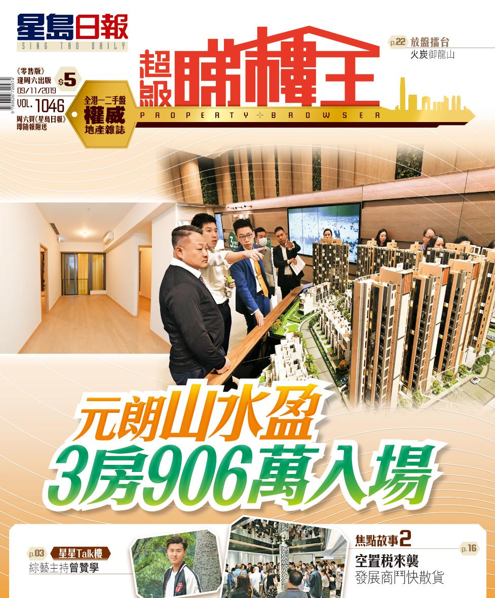 《超級睇樓王》焦點:元朗山水盈 3房906萬入場