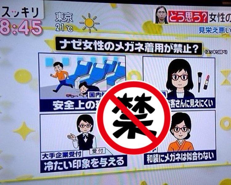 日本部分职场禁止女性员工佩戴有框眼镜返工。