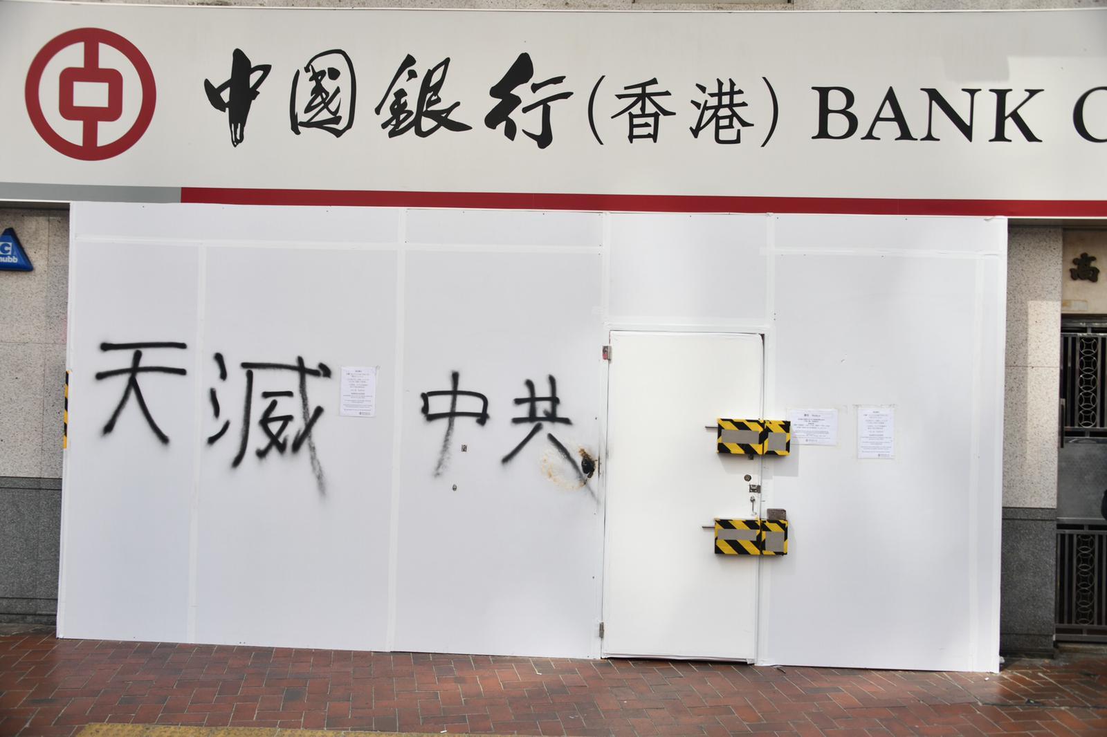 區內中國銀行分行外原本有木板保護。