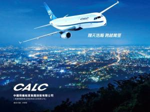 【1848】中國飛機租賃向合資公司售兩A320飛機