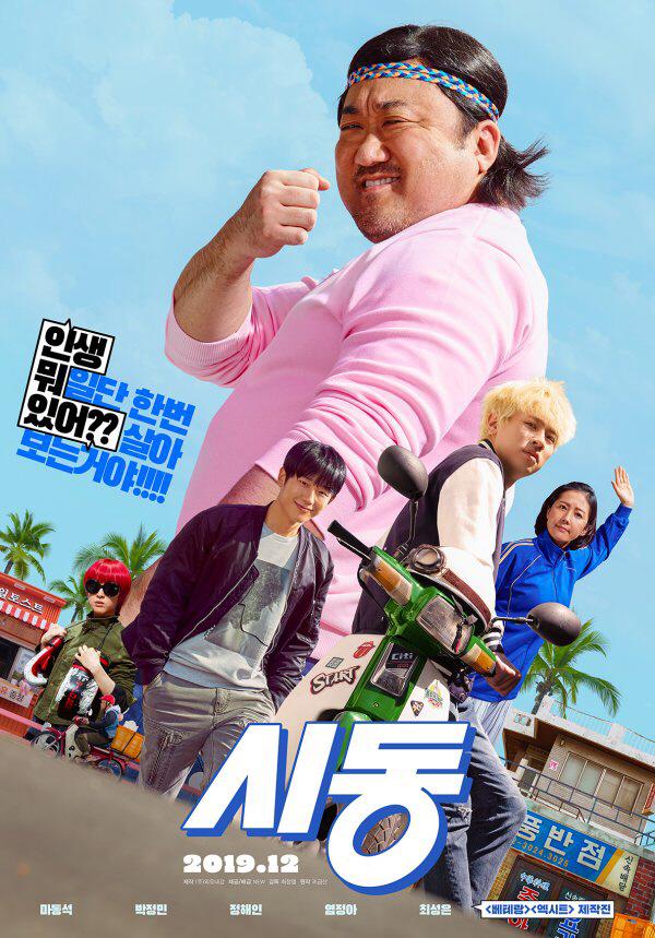 電影有大叔仲有丁海寅,香港幾時有得上呀?