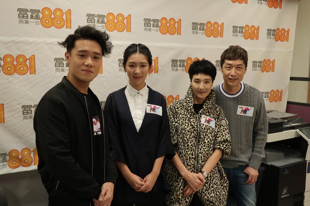 (右起)馬浚偉、顧美華、余香凝和黃定謙到電台宣傳新戲。