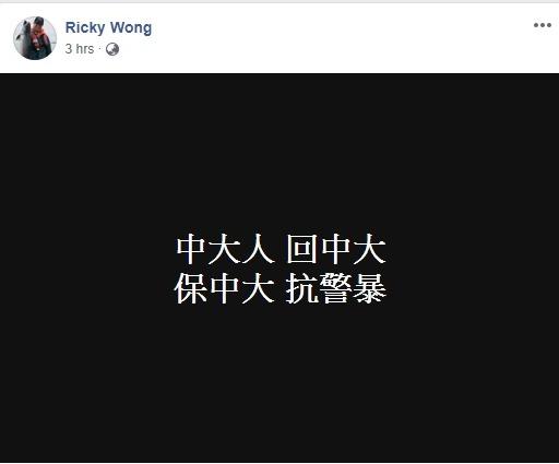 王維基facebook帖文。